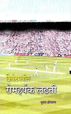 Cricketmadhil Romharshak Ladhati