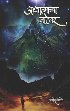 Adhyatmachya Vatevar