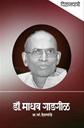 विज्ञानयात्री - डॉ. माधव गाडगीळ