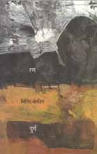 Ran- Durga