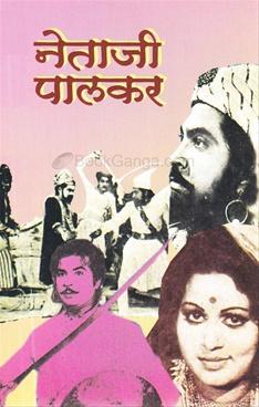 Netaji Palkar