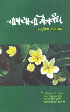 Chafyacha Maitrabandh