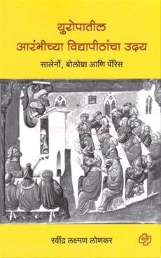 Europatil Arambhichya Vidyapithancha Uday