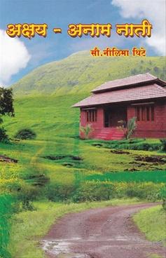 Akshay Anaam Nati