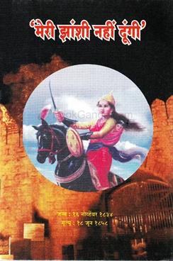 Meri Jhanshi Nahi Dungi