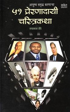 51 Preranadayi Charitrakatha
