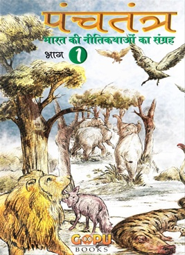 Panchatantra - Bhag 1 (Hindi)