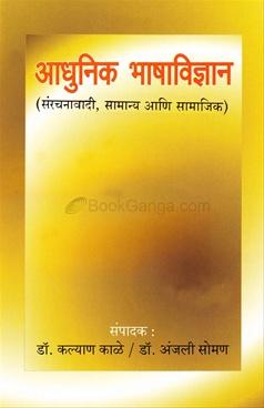 Adhunik Bhashavidnyan