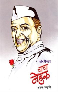 Goshtiroop Chacha Neharu