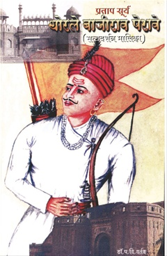 Pratapsury Thorale Bajirav Peshve