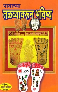payachya tlavyavarun bhavishy