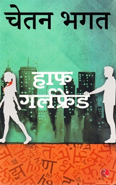 Half Girlfriend ( Hindi )