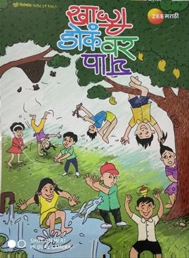 Zee Marathi Khali Dok Var Pay 2018