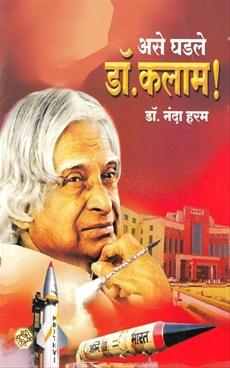 Ase Ghadale Dr. Kalam