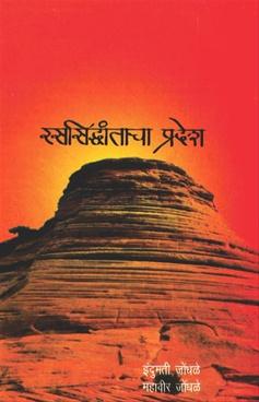 Rasasidhantacha Pradesh