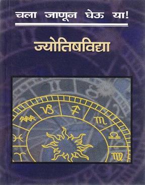 Chala Janun Gheu Ya Jyotishvidya