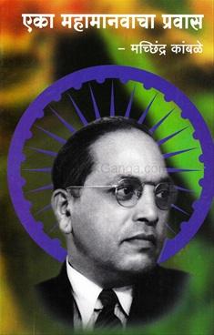 Eka Mahamanavacha Pravas