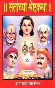 Santanchya Shreshthakatha