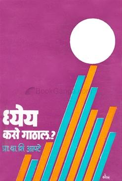 Dheya Kase Gathaal