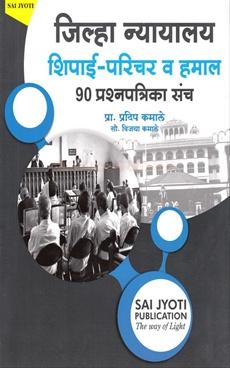 Jilha Nyayalay Shipai Parichar V Hamal 90 Prashnapatrika Sanch