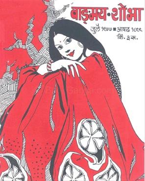 वाङ्मय शोभा ( जुलै १९७७ )