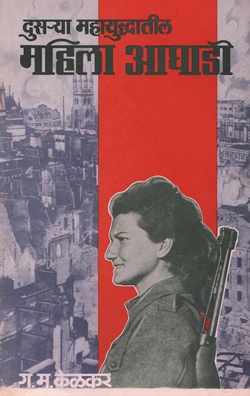 दुस-या महायुद्धातील महिला आघाडी