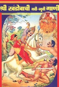 Shri Khandobachi Navi - Juni Gani