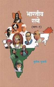 Bharatiya Ratne Bhag - 1