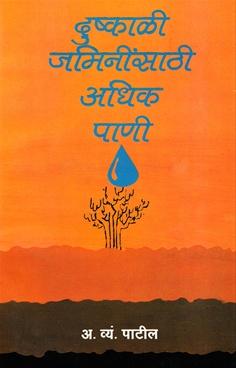 Dushkali Jamininsathi Adhik Pani