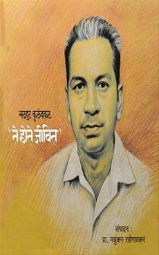Narhar Kurundkar Te Hote Jivit