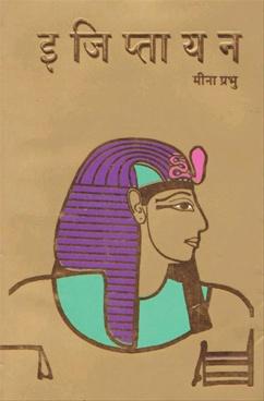 Egyptayan