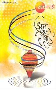 Zee Diwali Ank Utsav Natyancha 2019