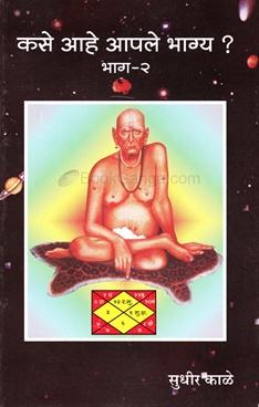 Kase Aahe Aaple Bhagya ? Bhag 2