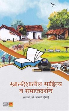 Khanadeshatil Sahitya Va Samajdarshan