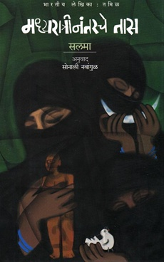 Madhyaratrinantarche Taas
