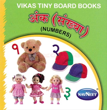 Vikas Tiny Board Books Ank (Sankhya) Numbers