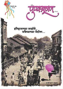 Punyabhushan 2014