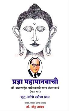 Pradnya Mahamanvachi Bhag- 4