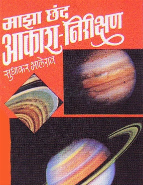 Maza Chhand Aakash-Nirikshan