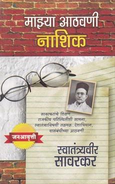 Mazhya Athavani Nashik