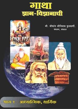 Gatha Dnyan Vidnyanachi Bhag 1