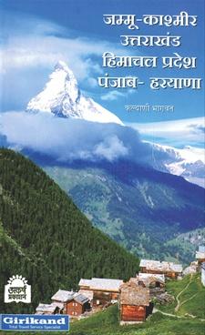 Jammu - Kashmir Uttarakhand Himachal Pradesh Punjab - Hariyana