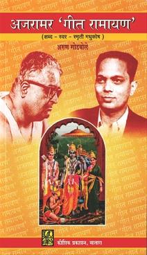 Ajaramar Geet Ramayan