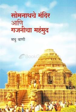 Somnathche Mandir Ani Gajanicha Mahamud