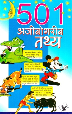 501 Ajeebogarib Tathy (Hindi)
