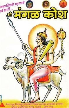 Shri Mangal Kosh