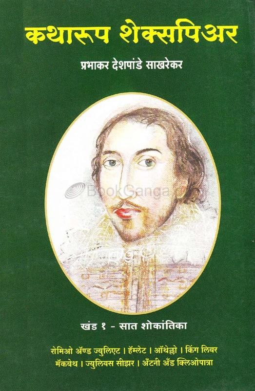 कथारूप शेक्सपिअर खंड १