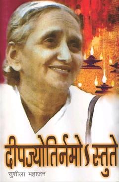 Deepjyoti Namostute (Hindi)