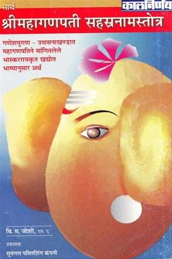 Shrimahaganapati Sahastranamstotra