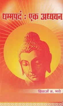 Dhammapadam Ek Adhyayan